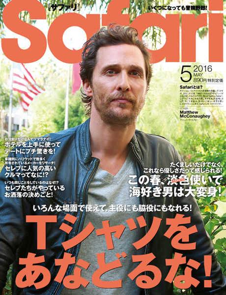 Safari 2016年5月 151号