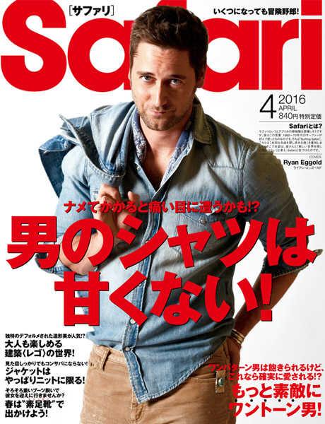 Safari 2016年4月 150号