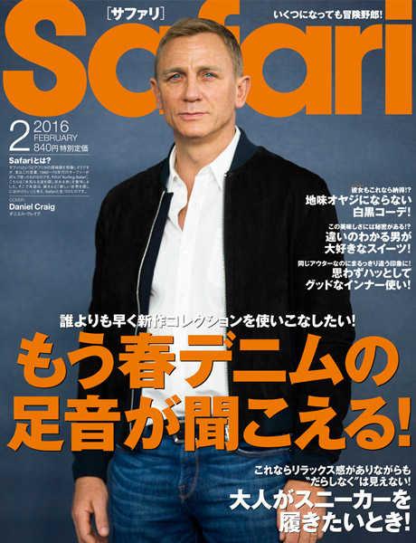 Safari 2016年2月 148号