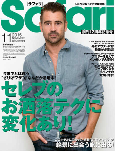 Safari 2015年11月 145号
