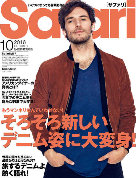Safari 2016年10月 156号