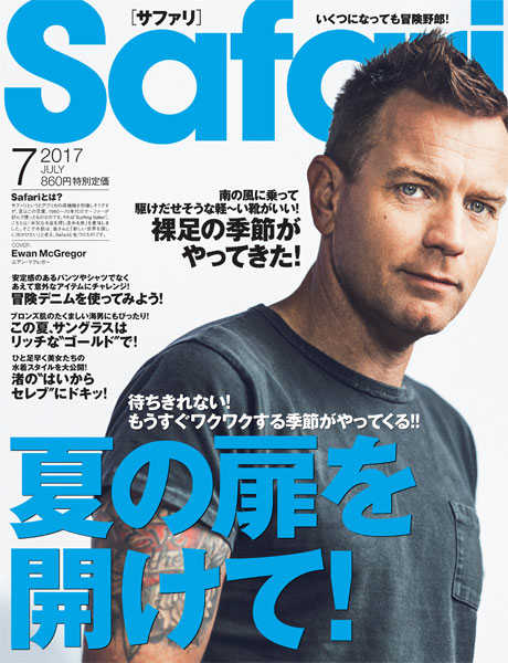 Safari 2017年7月 165号