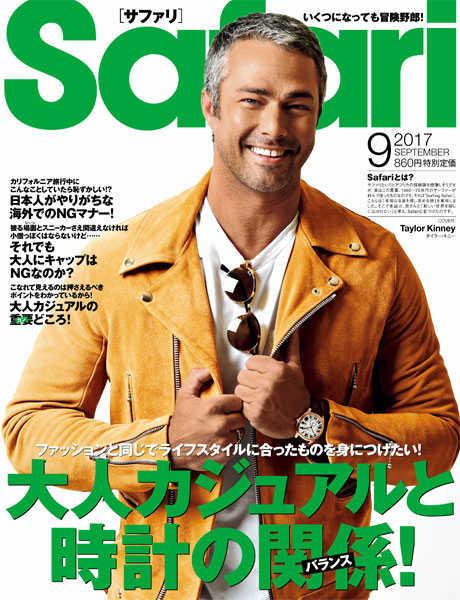 Safari 2017年9月 167号