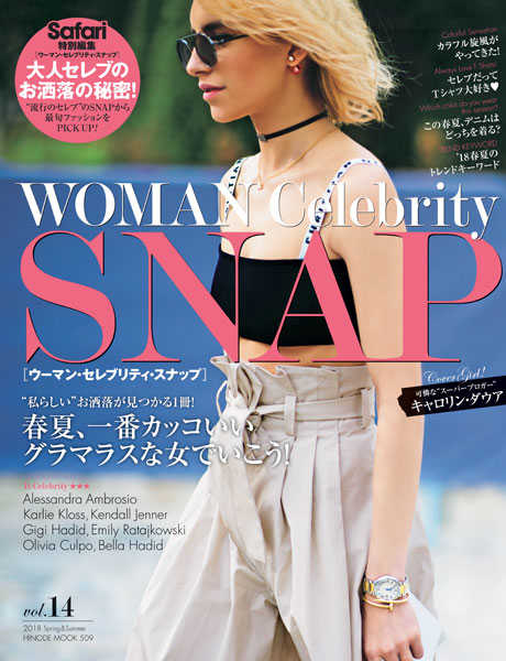 Safari ウーマン・セレブリティ・スナップ Vol.14