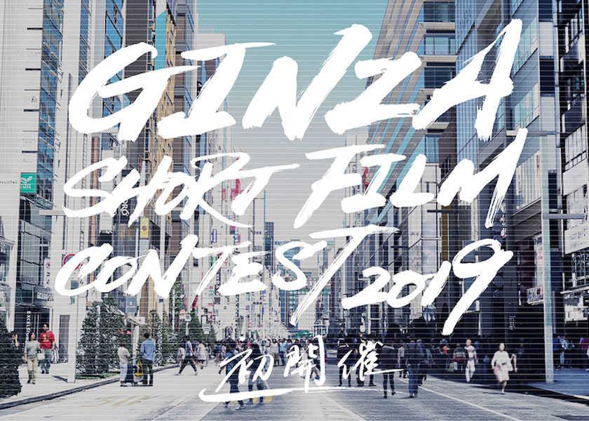 """大人が遊ぶ街""""銀座""""で新たなイベントがはじまる! ギンザ・ショートフィルム・コンテスト初開催!"""