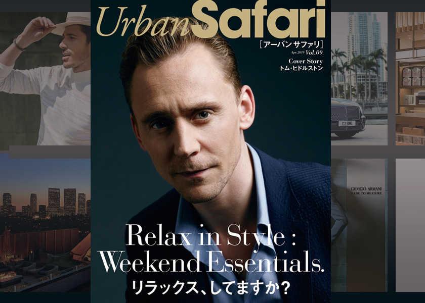 WEBでも読める!『Urban Safari』vol.9 配信中!