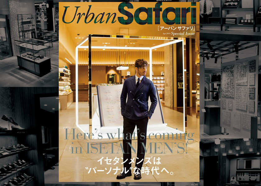 WEBでも読める!『Urban Safari』Special Issue 配信中!