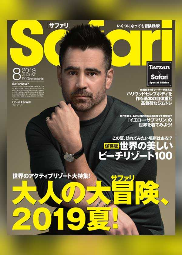 SAFARI MAGAZINE 2019年8月号
