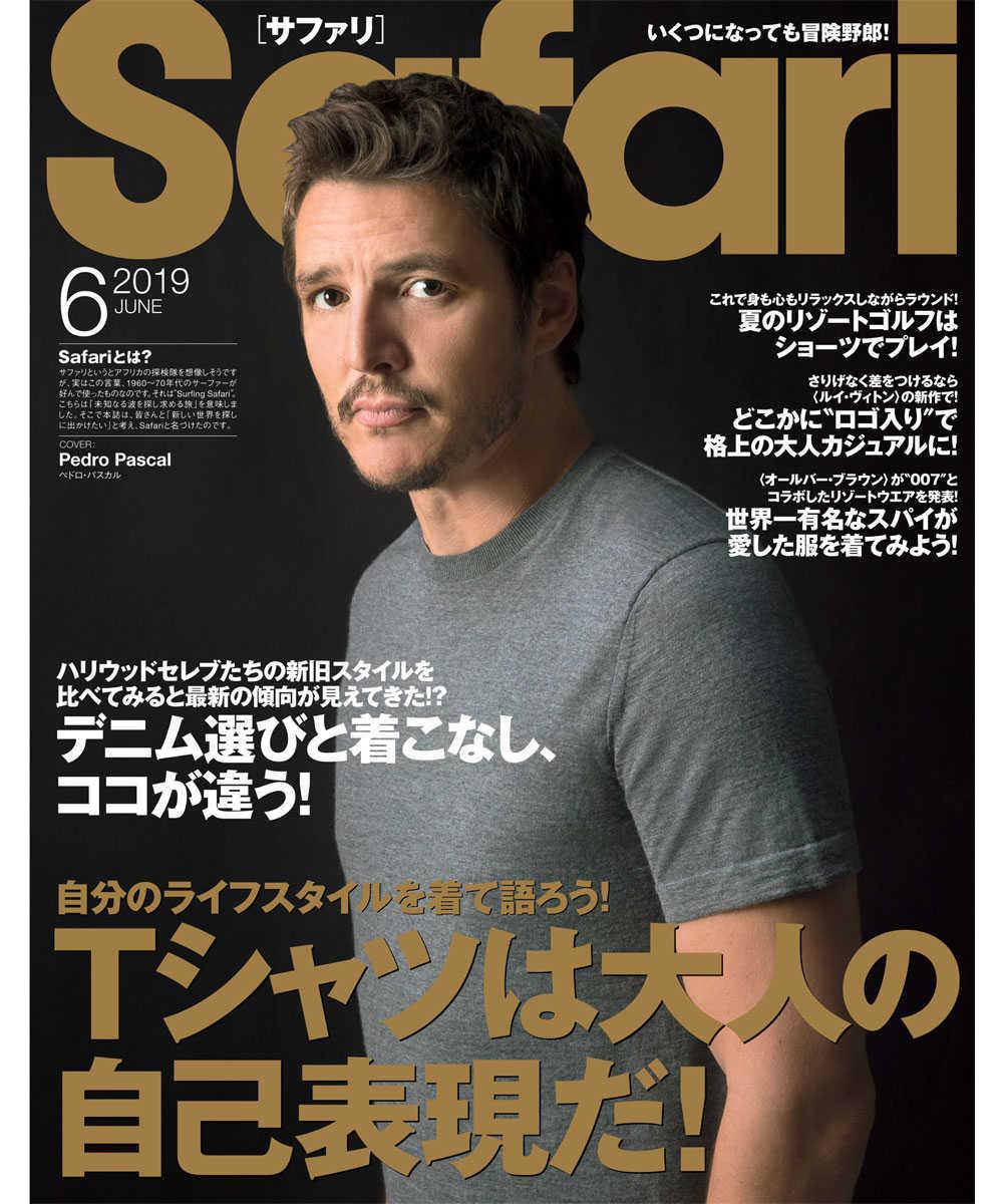 Safari 6月号2019年
