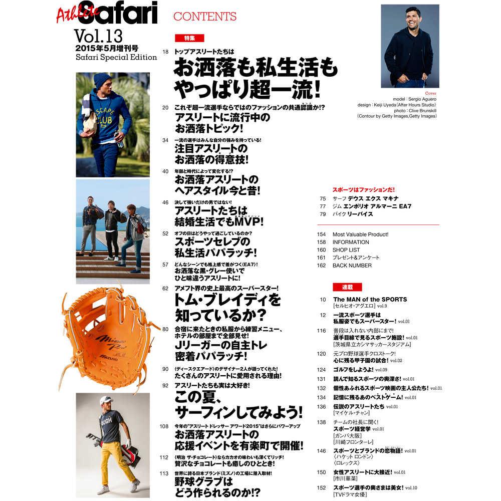 アスリート サファリ Vol.13