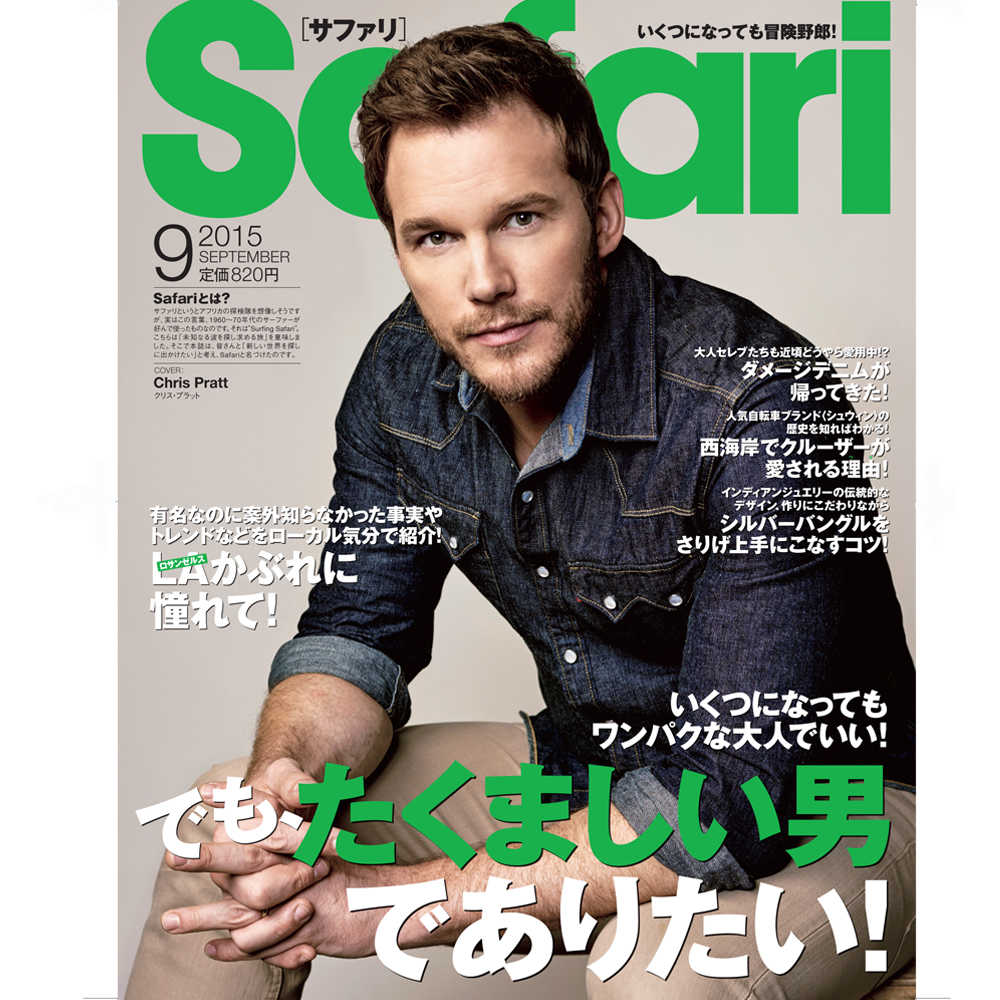 Safari 9月号2015年