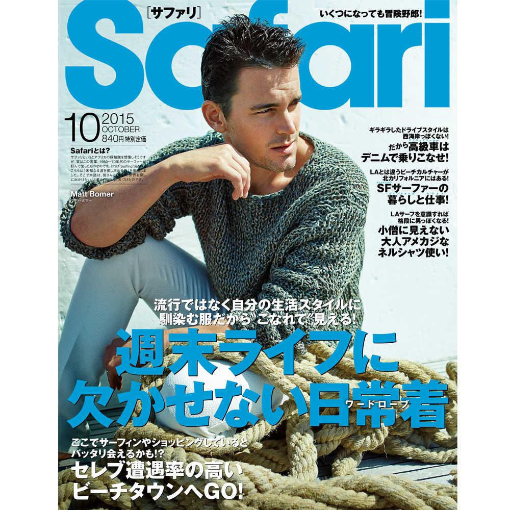 Safari 10月号2015年