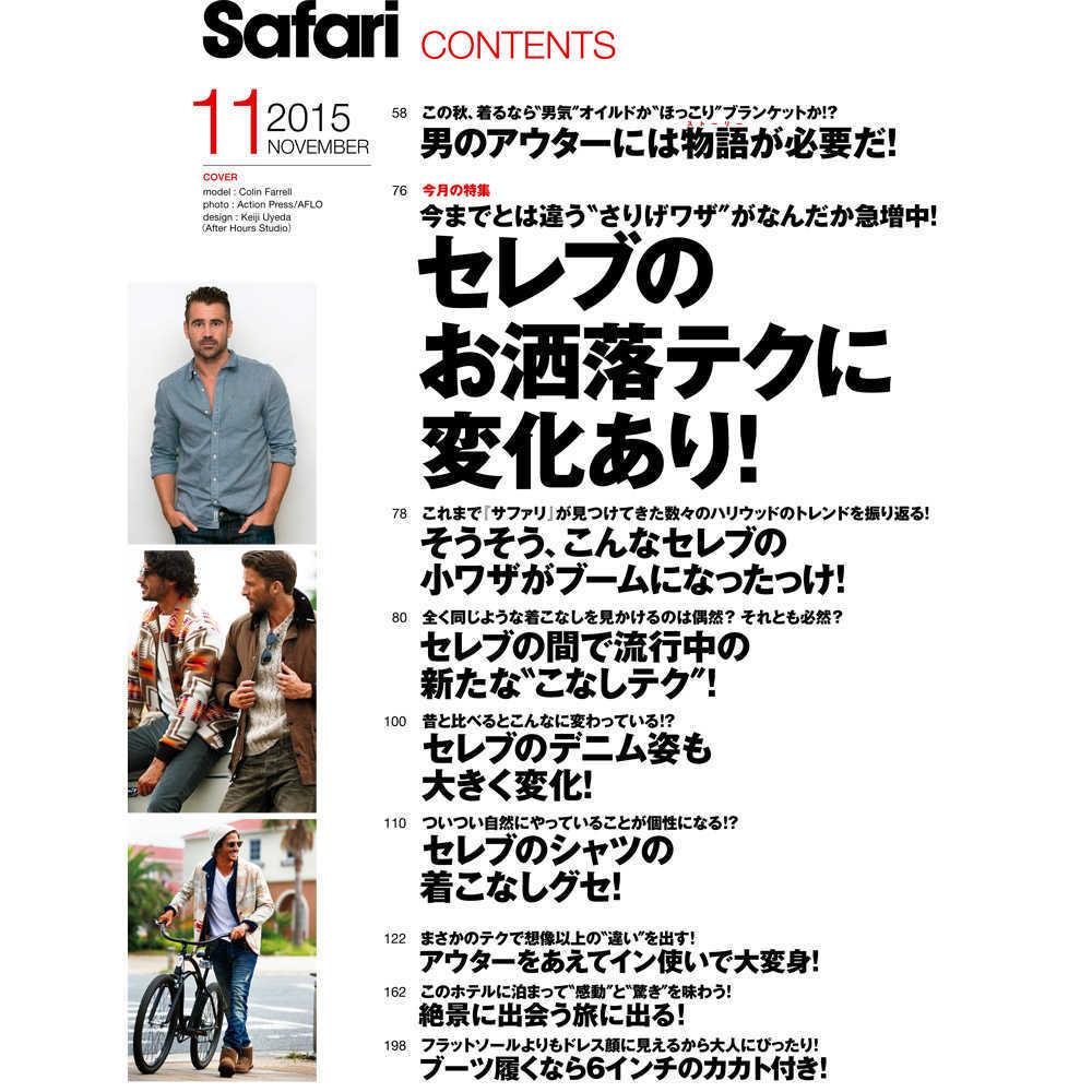 Safari 11月号2015年