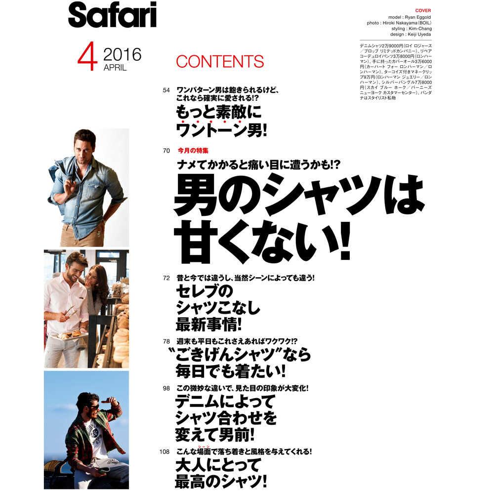 Safari 4月号2016年