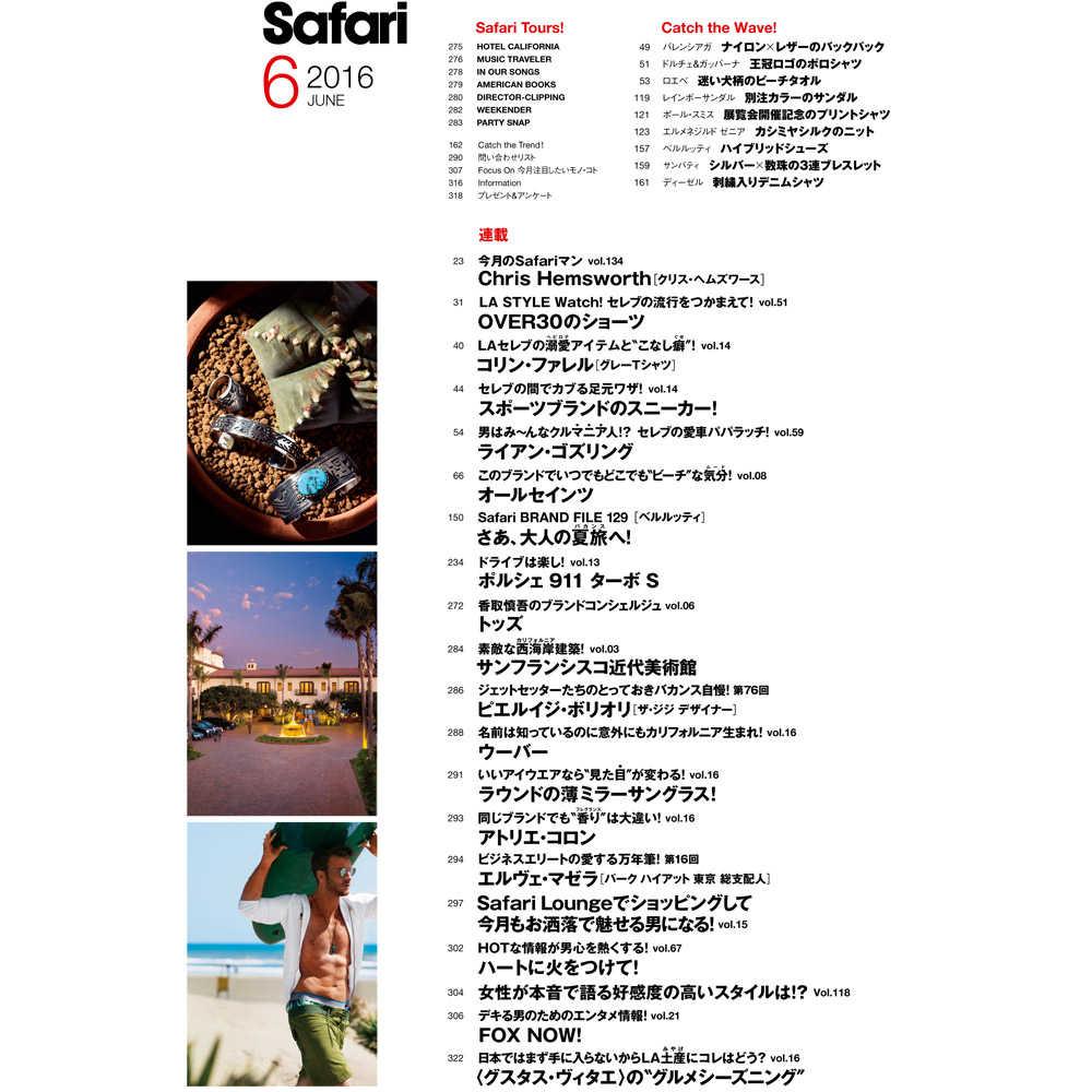 Safari 6月号2016年