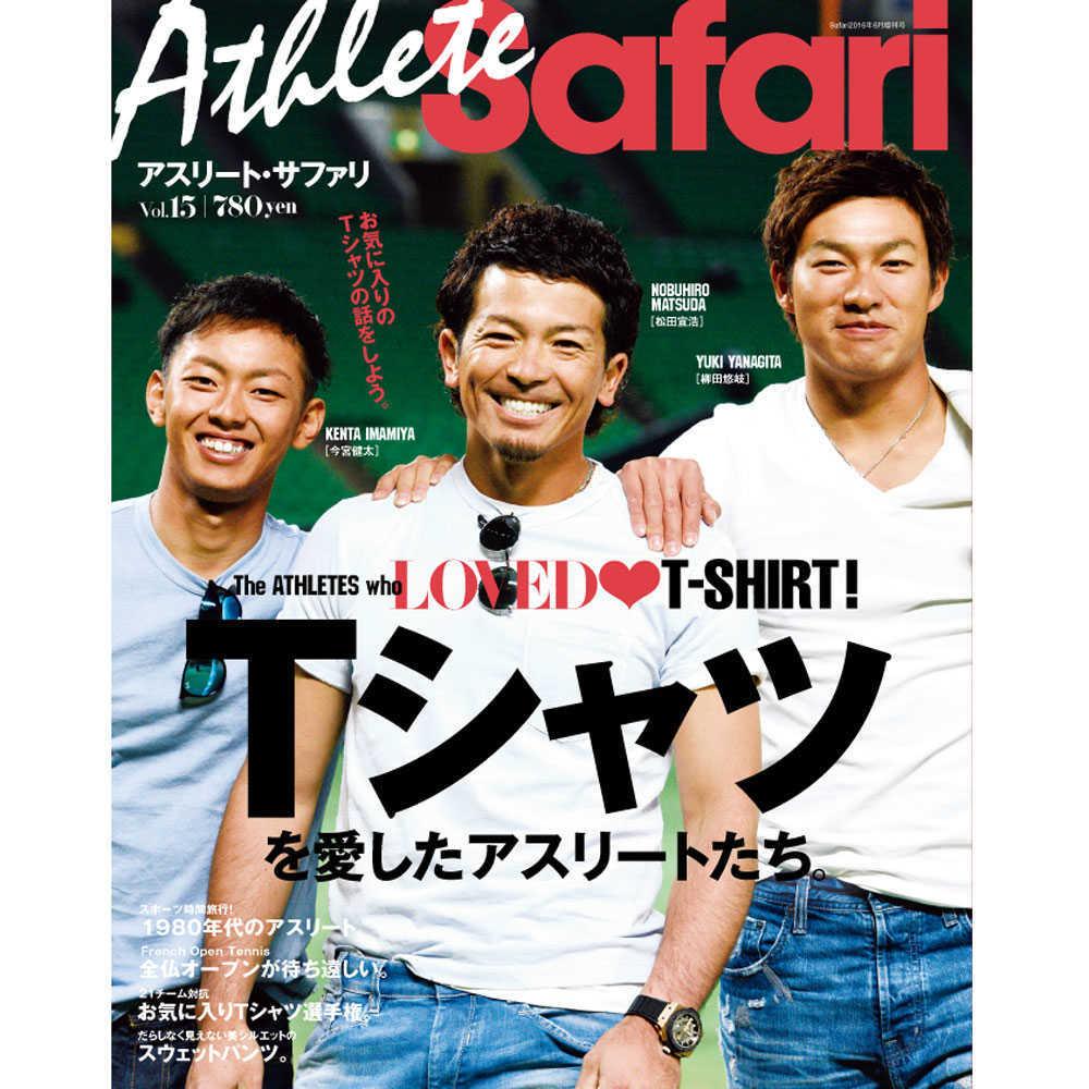 アスリート サファリ Vol.15