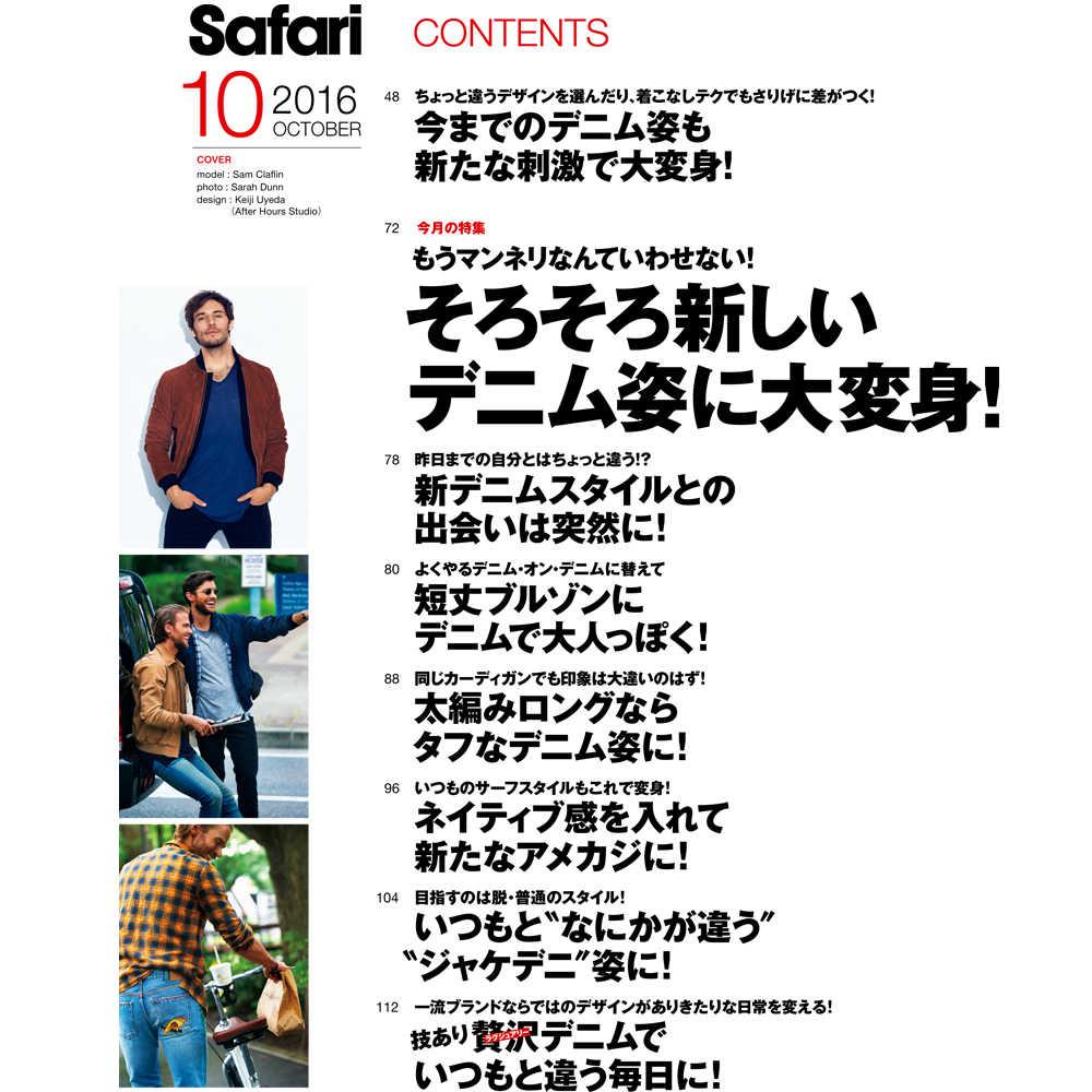 Safari 10月号2016年
