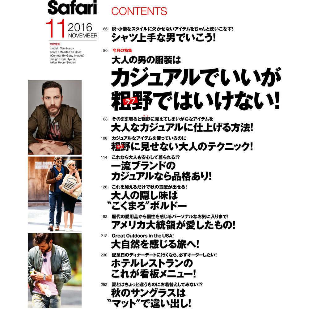 Safari 11月号2016年