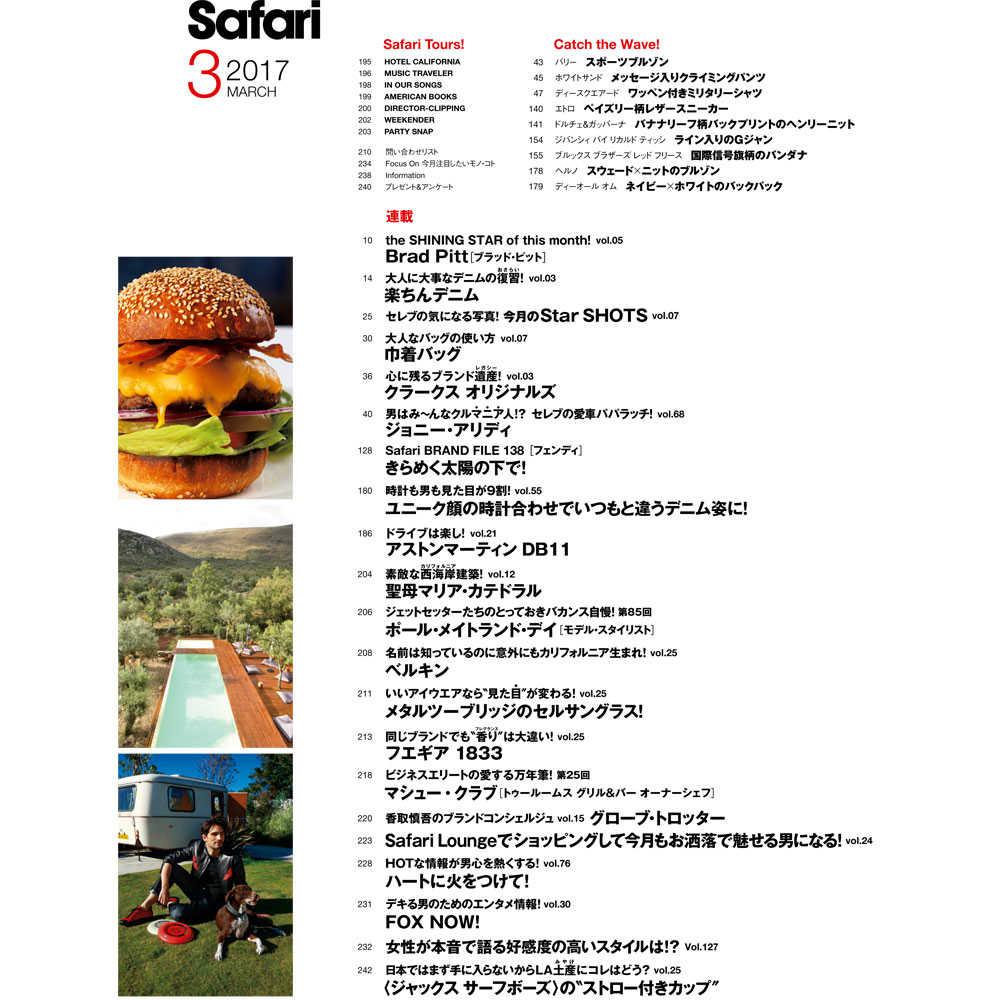 Safari 3月号2017年