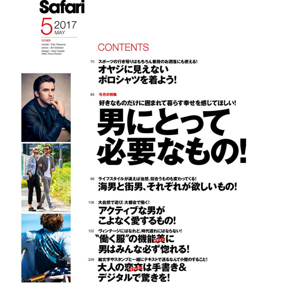 Safari 5月号2017年