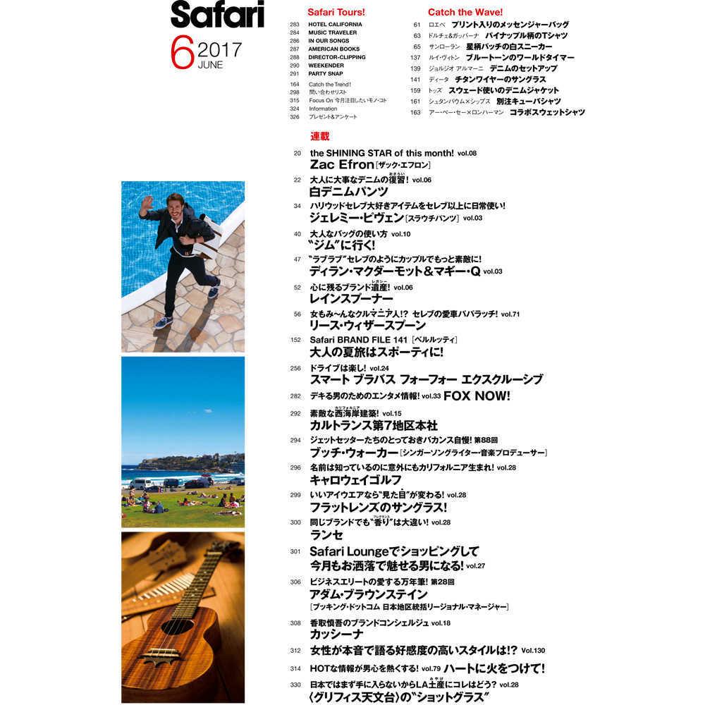 Safari 6月号2017年