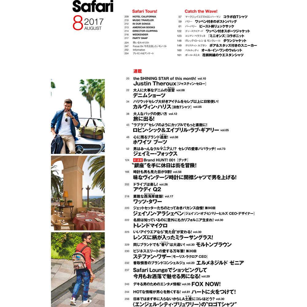 Safari 8月号2017年