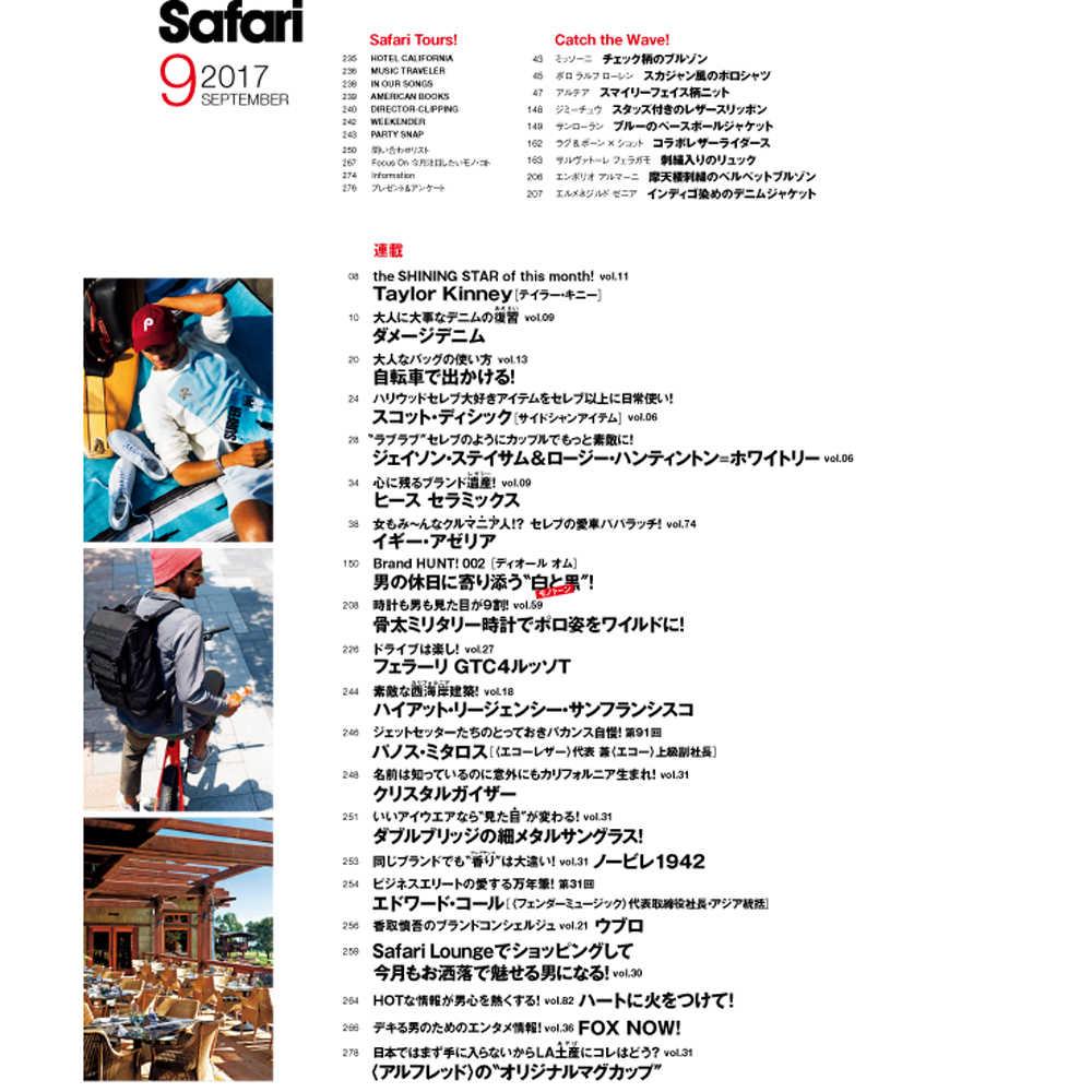 Safari 9月号2017年