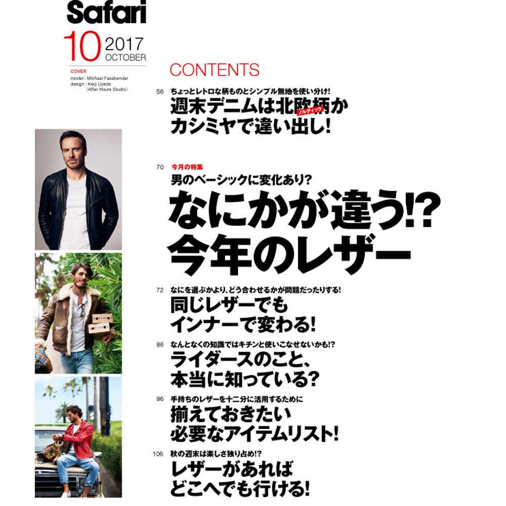 Safari 10月号2017年