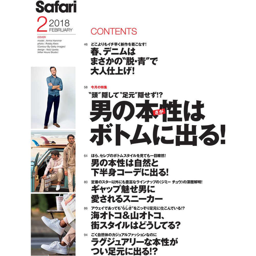 Safari 2月号2018年