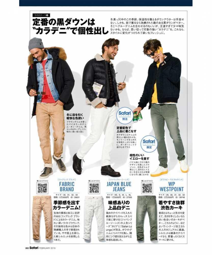 【別注販売商品】ストレッチホワイトデニムパンツ