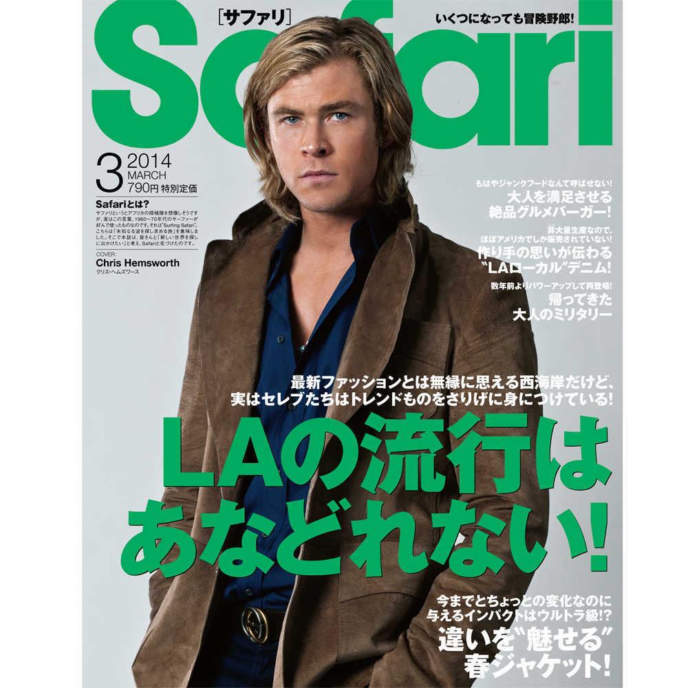 Safari 3月号2014年