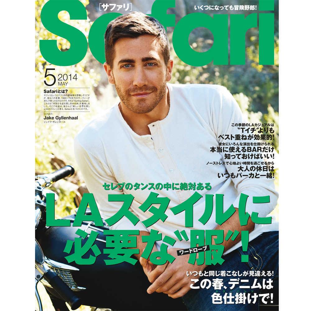 Safari 5月号2014年