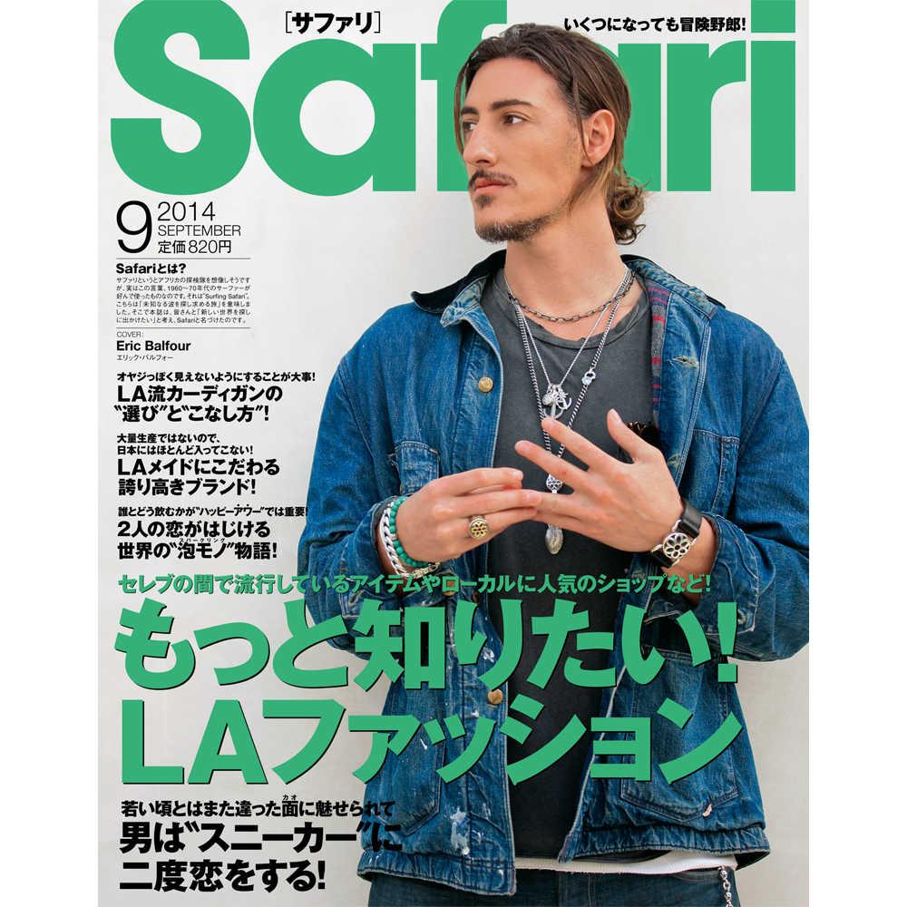 Safari 9月号2014年