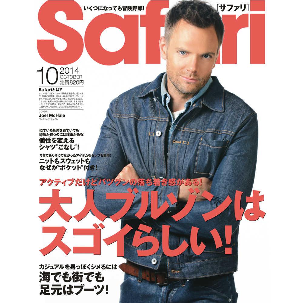 Safari 10月号2014年