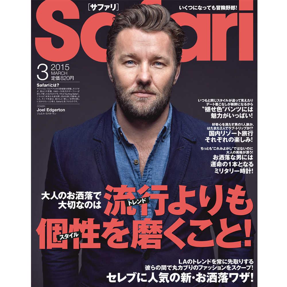 Safari 3月号2015年